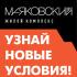 ЖК «Маяковский». Новые условия продаж